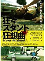 狂々スタント狂想曲【藤澤志帆出演のドラマ・DVD】