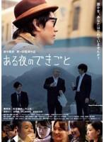 ある夜のできごと【高部あい出演のドラマ・DVD】