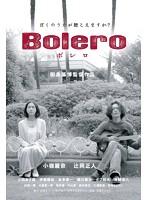 小嶺麗奈出演:ボレロ
