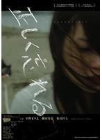 正しく忘れる【小野まりえ出演のドラマ・DVD】