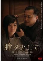 瞳をとじて【岩井七世出演のドラマ・DVD】