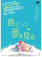 目黒真希出演:島だって夢を見る