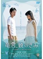 竜宮、暁のきみ【松本明子出演のドラマ・DVD】