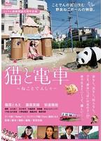 篠原ともえ出演:猫と電車
