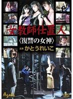 女教師仕置人<復讐の女神>【かとうれいこ出演のドラマ・DVD】