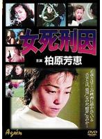 女死刑囚【柏原芳恵出演のドラマ・DVD】