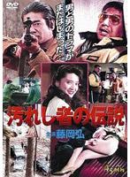 横須賀昌美出演:汚れし者の伝説