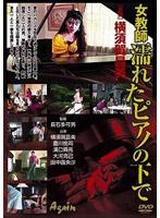 横須賀昌美出演:女教師