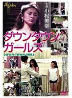 ダウンタウンガールズ【小峰佳世出演のドラマ・DVD】