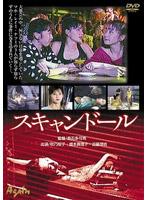 スキャンドール秋乃桜子・盛本真理子【秋乃桜子出演のドラマ・DVD】