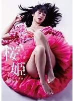 桜姫【七海なな出演のドラマ・DVD】