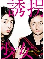誘拐少女【森田彩華出演のドラマ・DVD】