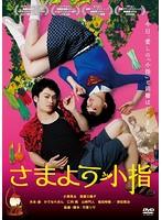 さまよう小指【かでなれおん出演のドラマ・DVD】