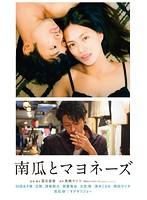 臼田あさ美出演:南瓜とマヨネーズ