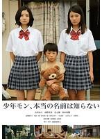 少年モン、本当の名前は知らない【辻元舞出演のドラマ・DVD】