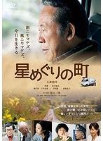 高島礼子出演:星めぐりの町