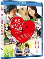鈴木ちなみ出演:犬とあなたの物語
