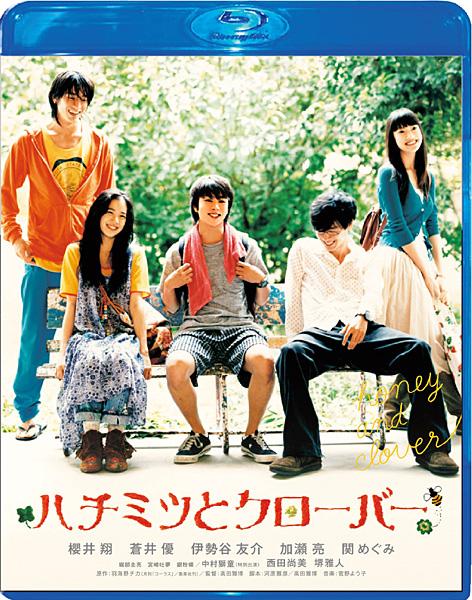 TCE Blu-ray SELECTION ハチミツとクローバー スペシャル・エディション (ブルーレイディスク)