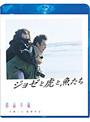 TCE Blu-ray SELECTION ジョゼと虎と魚たち スペシャル・エディション (ブルーレイディスク)