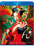 TCE Blu-ray SELECTION さくらん スペシャル・エディション (ブルーレイディスク