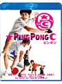 TCE Blu-ray SELECTION ピンポン スペシャル・エディション (ブルーレイディスク)