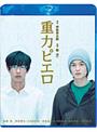 TCE Blu-ray SELECTION 重力ピエロ スペシャル・エディション (ブルーレイディスク)
