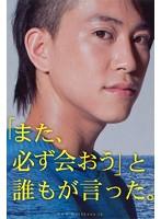 古村比呂出演:「また、必ず会おう」と誰もが言った。