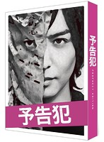 映画「予告犯」【豪華版3枚組】 (ブルーレイディスク)