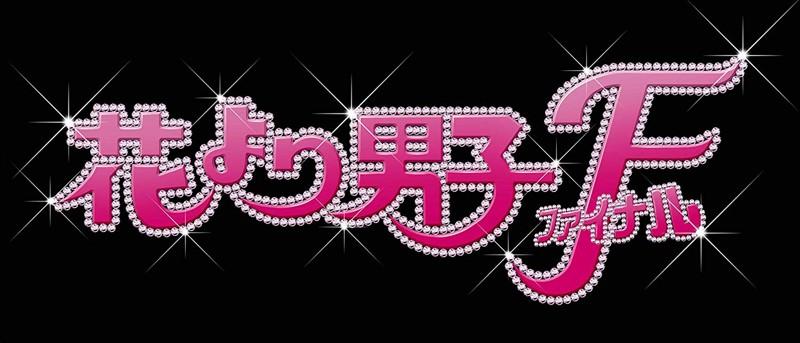 花より男子ファイナル スタンダード・エディション (ブルーレイディスク)