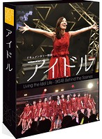 ドキュメンタリー映画「アイドル」 コンプリートBlu-ray BOX (ブルーレイディスク)