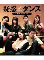 徳永えり出演:『疑惑とダンス』ほか二宮健監督作品集(Blu-ray+DVDセット)