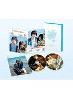 花束みたいな恋をした Blu-ray豪華版 2枚組 (ブルーレイディスク)