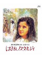 増田恵子出演:はるか、ノスタルジィ