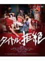 タイトル、拒絶(Blu-ray+DVDセット) (ブルーレイディスク)