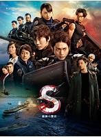 S-最後の警官-奪還