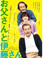 上野樹里出演:お父さんと伊藤さん