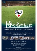 侍の名のもとに〜野球日本代表 侍ジャパンの800日〜 (ブルーレイディスク)