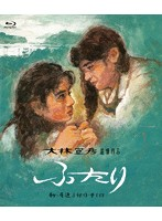 藤田弓子出演:ふたり
