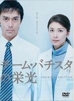 井川遥出演:チーム・バチスタの栄光