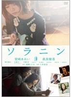 岩田さゆり出演:ソラニン