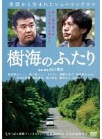 樹海のふたり【遠藤久美子出演のドラマ・DVD】