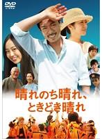 宮崎香蓮出演:晴れのち晴れ、ときどき晴れ