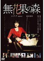 無花果の森【かでなれおん出演のドラマ・DVD】