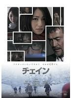 チェイン/CHAIN【大塚まえ出演のドラマ・DVD】