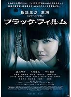 中村有沙出演:ブラック・フィルム