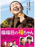 福福荘の福ちゃん【真行寺君枝出演のドラマ・DVD】