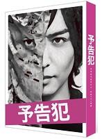 映画「予告犯」【豪華版3枚組】