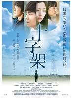 笛木優子出演:十字架
