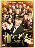 藤田弓子出演:オケ老人!