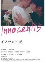 イノセント15【宮地真緒出演のドラマ・DVD】